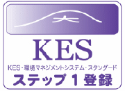 KESステップ1登録