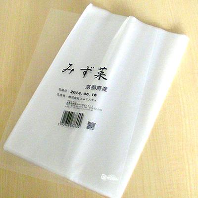 PS001サイドシール袋